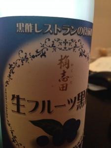 黒酢本舗桷志田の生フルーツ黒酢(ブルーベリー)