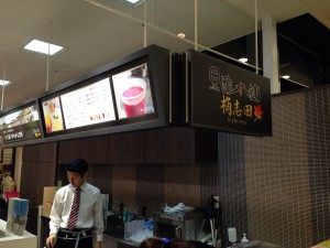 黒酢本舗桷志田JR博多マイング店