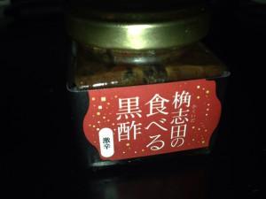 黒酢本舗桷志田食べる黒酢